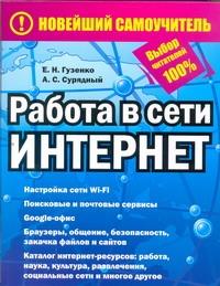 Гузенко Е.Н. - Работа в сети Интернет обложка книги