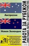 Работа за рубежом. Эмиграция через трудоустройство. Новая Зеландия, Австралия Филипповец Л.Ф.