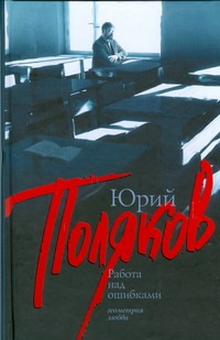 Поляков Ю.М. Работа над ошибками книги издательство аст работа над ошибками
