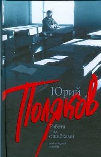 Работа над ошибками Поляков Ю.М.