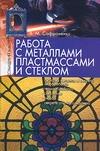 Сафроненко В.М. - Работа с металлами, пластмассами и стеклом' обложка книги