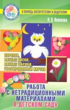 Работа с нетрадиционными материалами в детском саду
