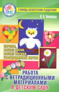 Новикова И.В. - Работа с нетрадиционными материалами в детском саду обложка книги