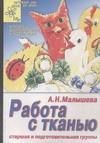 Малышева А.Н. - Работа с тканью обложка книги