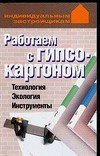 Конева Л.С. - Работаем с гипсокартоном обложка книги