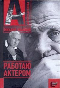 Работаю актером Ульянов М.А.