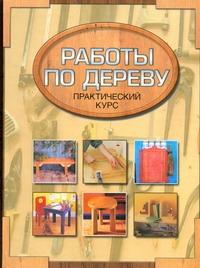 Гиббс Ник - Работы по дереву обложка книги