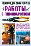 Работы с гипсокартоном. Энциклопедия строительства ( Белов Н.В.  )