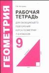 Мищенко Т.М. - Рабочая тетрадь для обобщающего повторения курса геометрии. 7- 9 классов. 9 клас обложка книги