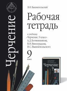 Вышнепольский В.И. - Черчение. 9 класс. Рабочая тетрадь обложка книги