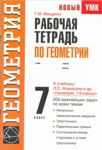 Рабочая тетрадь по геометрии. 7 класс обложка книги