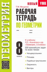 Рабочая тетрадь по геометрии. 8 класс Мищенко Т.М.