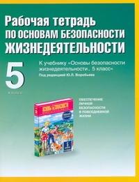 Драновская Р.Г. - Основы безопасности жизнедеятельности. 5 класс. Рабочая тетрадь обложка книги