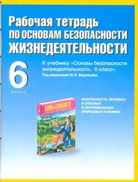 Основы безопасности жизнедеятельности. 6 класс. Рабочая тетрадь Галкина М.В.