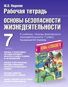 Подолян Ю.П. - Основы безопасности жизнедеятельности. 7 класс. Рабочая тетрадь обложка книги