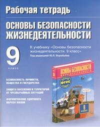 Подолян Ю.П. - Основы безопасности жизнедеятельности. 9 класс. Рабочая тетрадь обложка книги
