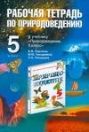 Козлова Л.А. - Рабочая тетрадь по природоведению. 5 класс обложка книги