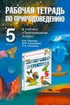 Рабочая тетрадь по природоведению. 5 класс Козлова Л.А.