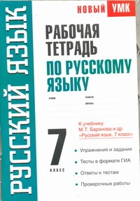 Савченкова С.В. - Рабочая тетрадь по русскому языку. 7 класс обложка книги