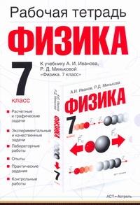 Минькова Р.Д. - Рабочая тетрадь по физике. 7 класс обложка книги