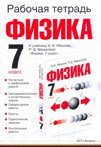 Рабочая тетрадь по физике. 7 класс Минькова Р.Д.