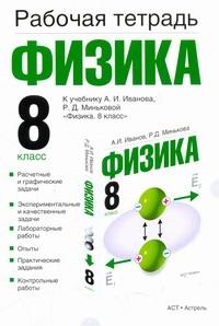 Минькова Р.Д. - Рабочая тетрадь по физике. 8 класс обложка книги