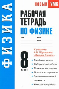 Минькова Р.Д. - Физика. 8 класс. Рабочая тетрадь обложка книги