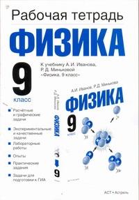 Физика. 9 класс. Рабочая тетрадь Минькова Р.Д.