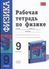 Минькова Р.Д. - Рабочая тетрадь по физике. 9 класс обложка книги