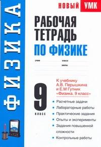 Минькова Р.Д. - Физика. 9 класс. Рабочая тетрадь обложка книги