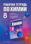 Ушакова О.В. - Рабочая тетрадь по химии. 8 класс обложка книги