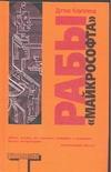 Рабы Майкрософта обложка книги