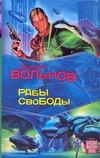 Рабы свободы Вольнов С.