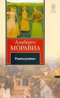 Моравиа Альберто - Равнодушные обложка книги