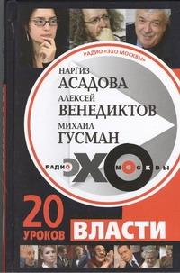Асадова Наргиз - Радио Эхо Москвы. 20 уроков власти обложка книги
