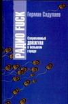Садулаев Г. - Радио Fuck обложка книги