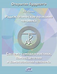 Пучко Л.Г. - Радиэстезическое познание человека. Система самодиагностики, самоисцеления и самопознания человека обложка книги