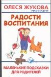 Образцова Л.Н. - Радости воспитания обложка книги