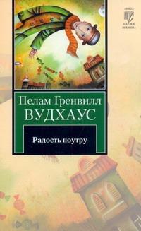 Вудхаус П.Г. - Радость поутру обложка книги