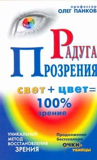 Панков О.П. - Радуга прозрения обложка книги