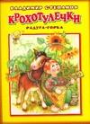 Степанов В. А. - Радуга-горка' обложка книги