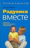 Кряжева Н.Л. - Радуемся вместе обложка книги