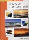 Пауэлл У.Ф. - Разберемся в цветовой гамме обложка книги
