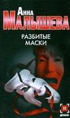Малышева А.В. - Разбитые маски обложка книги