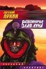 Лукин Е.Ю. - Разбойничья злая луна обложка книги