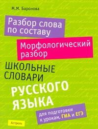 Баронова М.М. - Разбор слова по составу. Морфологический разбор обложка книги