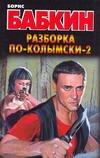Бабкин Б.Н. - Разборка по-колымски - 2 обложка книги