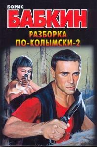 Разборка по-колымски - 2 Бабкин Б.Н.