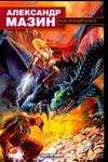 Купить Книга Разбуженный дракон Мазин А.В. 978-5-17-035501-3 Издательство «АСТ»