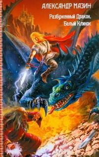 Мазин А.В. - Разбуженный Дракон. Белый Клинок обложка книги